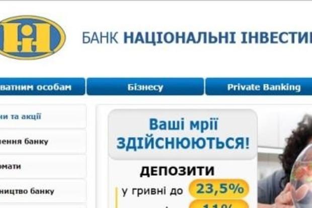 НБУ признал банк «Национальные инвестиции» неплатежеспособным