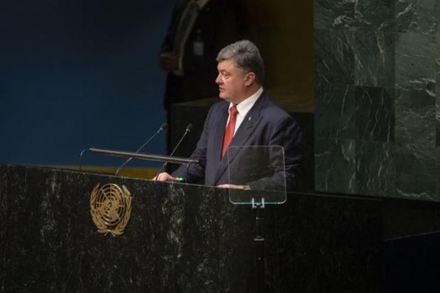 Полное выступление Петра Порошенко на Генассамблее ООН
