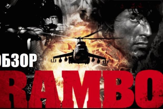Огляд популярного відео слота «Рембо»