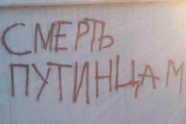 В оккупированном Донецке появились проукраинские надписи: фото