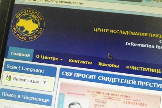 Бондарчука, Мацуева иКуравлева внесли в информационную базу «Миротворца»