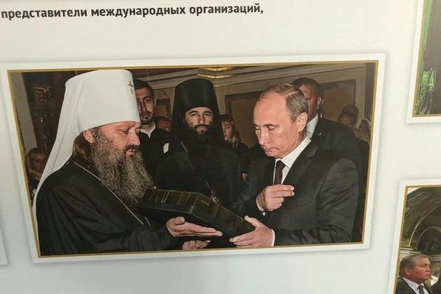 В Киево-Печерской лавре вывесили фото Путина