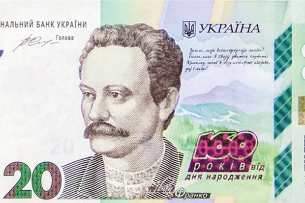 В Украине появятся новые двадцатигривенные купюры