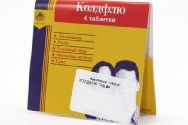 В Украине запретили известный противовирусный препарат Колдфлю