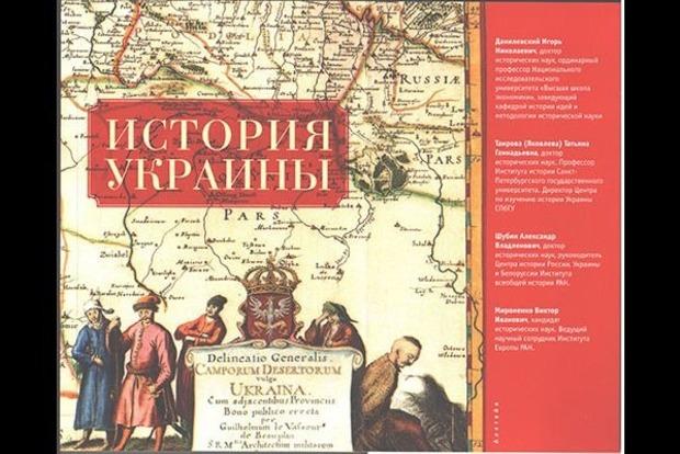 Активисты обеспечат библиотеки книгами по истории Украины