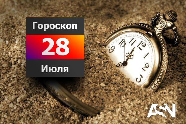 Гороскоп на 28 июля:Тельцы - подумайте о себе, Скорпионы - поразите всех своей правотой