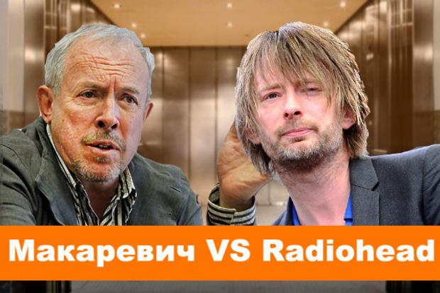 Андрей Макаревич обвинил Radiohead в плагиате