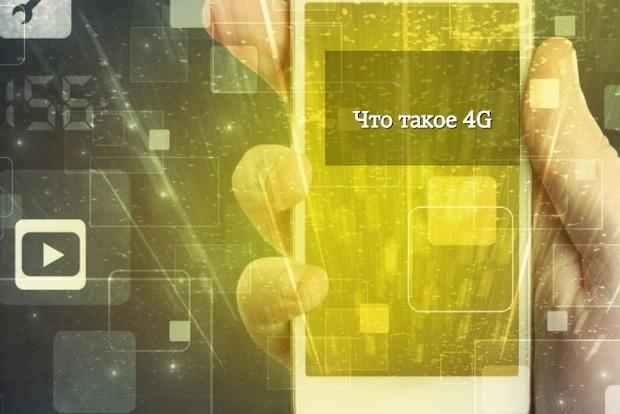 Чем лучше 4G и как на нее перейти