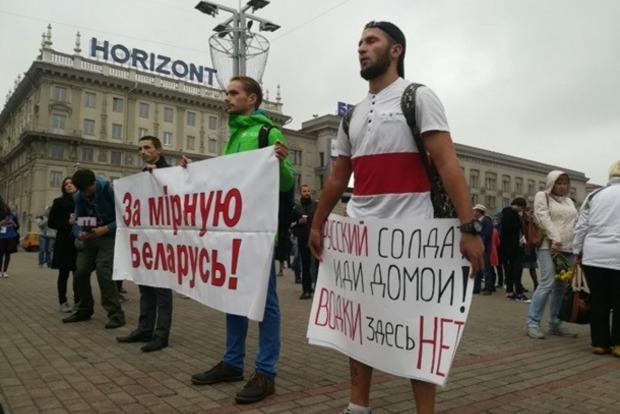 В Минске протестуют против учений Запад-2017