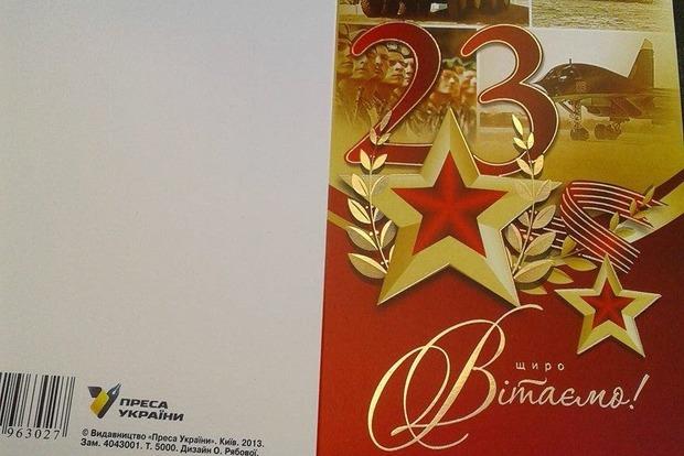Праздник приближается? «Пресса Украины» продает открытки к 23 февраля с колорадскими лентами