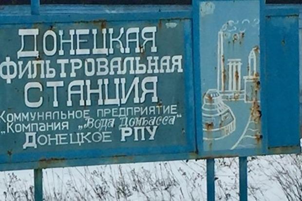 Донецкая фильтровальная станция вновь осталась без электричества