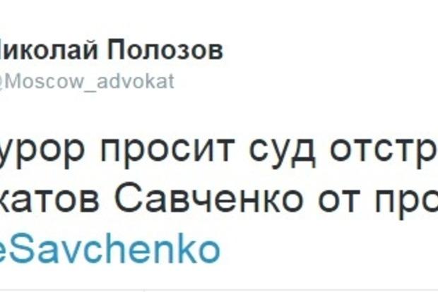 Прокурор просит отстранить адвокатов Савченко от процесса
