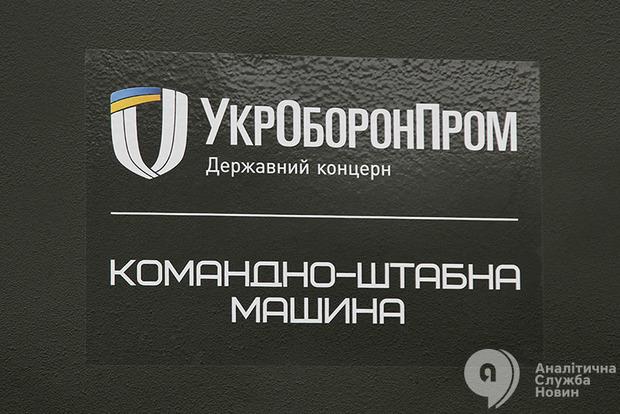Укроборнпром непускает ксебе проверку— Госаудитслужба