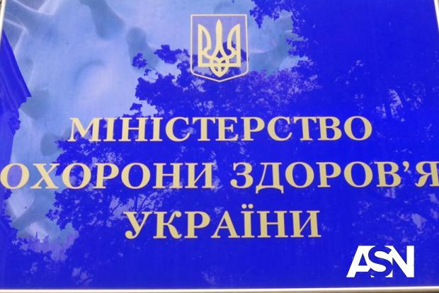 Министерство охраны здоровья Украины обратилось к жителям Украины с призывом