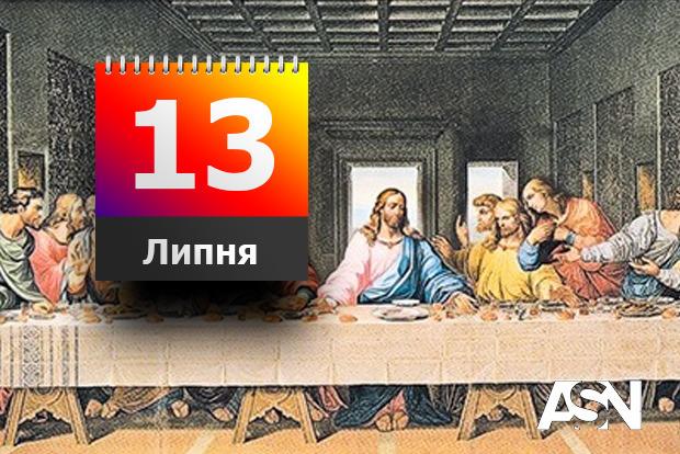 Традиции на день Двенадцати Апостолов