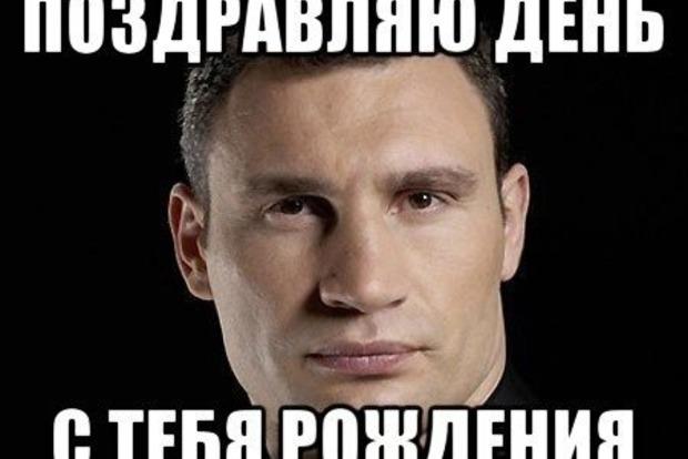 Киевляне затроллили Кличко в день его рождения