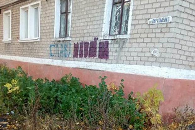 В оккупированном Антраците появились проукраинские надписи
