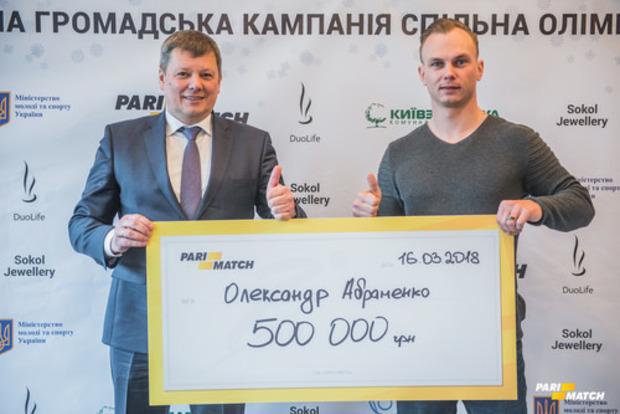 Олимпийский чемпион Абраменко получил премию в 500 тыс. грн