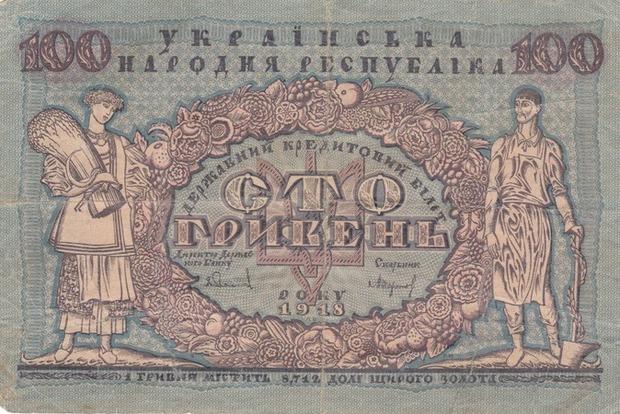 Нацбанк Украины выпустит юбилейные 100 гривен