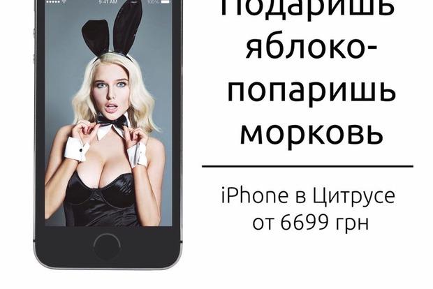 Нас не наяблишь: Торговую сеть Цитрус обвиняют в сексистской рекламе
