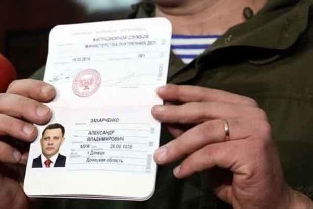 Оккупанты в «ДНР» начнут выдавать «паспорта» с 14 лет