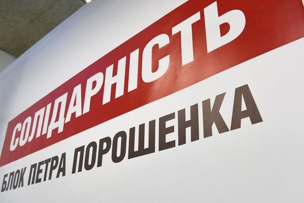 В БПП отрицают слова Лещенко о «черной бухгалтерии»