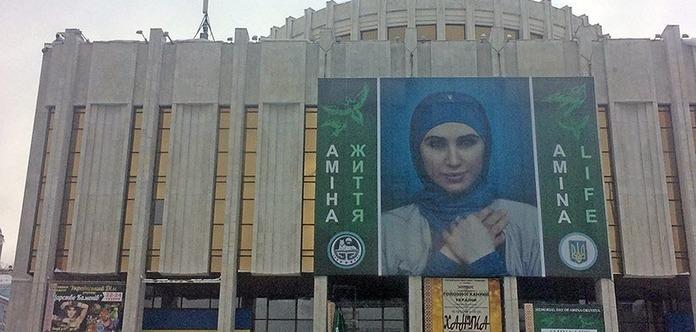 Огромный портрет Окуевой появился в центре Киева