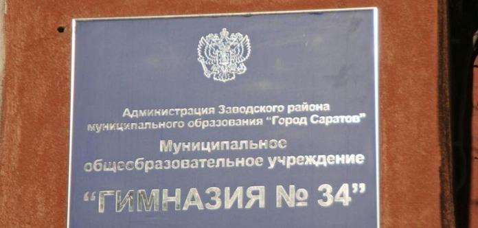 Стрельба в школе Саратова: 15-летний школьник стрелял в оппонента