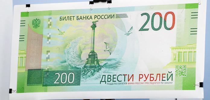 В России выпустили банкноту с оккупированным Севастополем