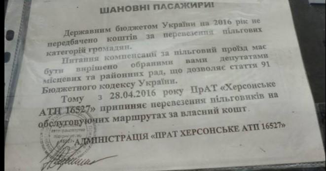 перевозчик, отказался перевозить бойца АТО