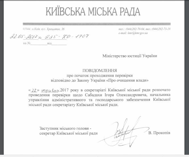 Начальника хозуправления Киевсовета разоблачили вовзяточничестве