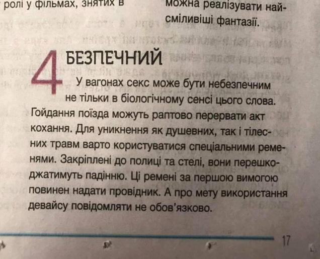 Якзайматися сексом употягу: Укрзалізниця опублікувала поради