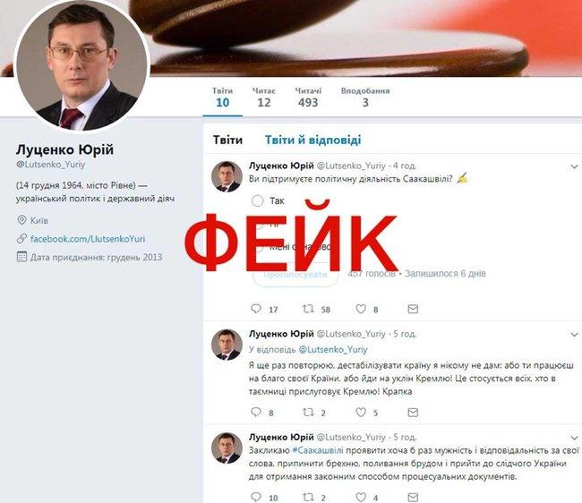 юрий луценко, twitter, лариса сарган, аккаунт, фейк, генеральный прокурор, генпрокурор, соцсети, страница, михаил саакашвили, михо