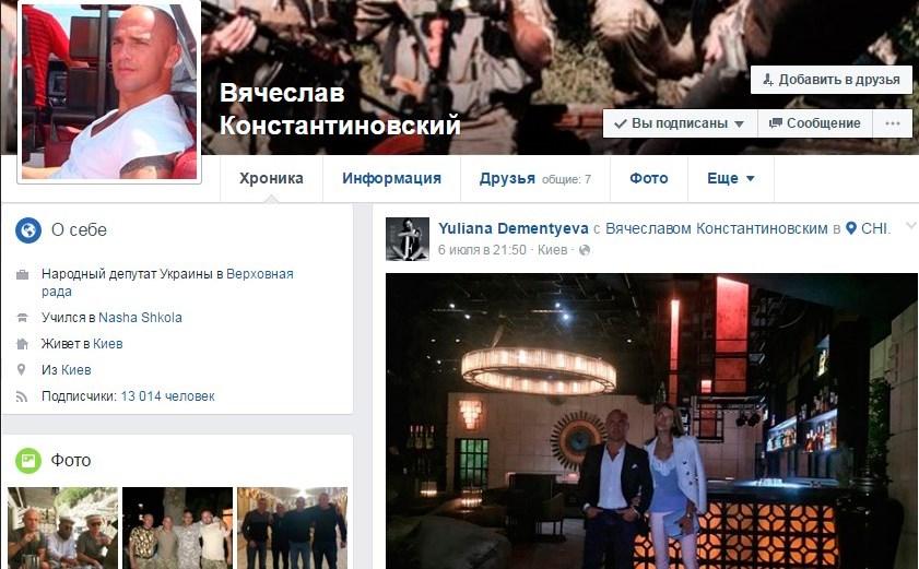 фото с личной страницы ФБ Вячеслава Константиновского