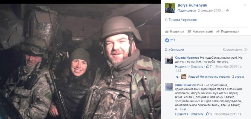 фото с личной страницы ФБ Татьяны Чорновол