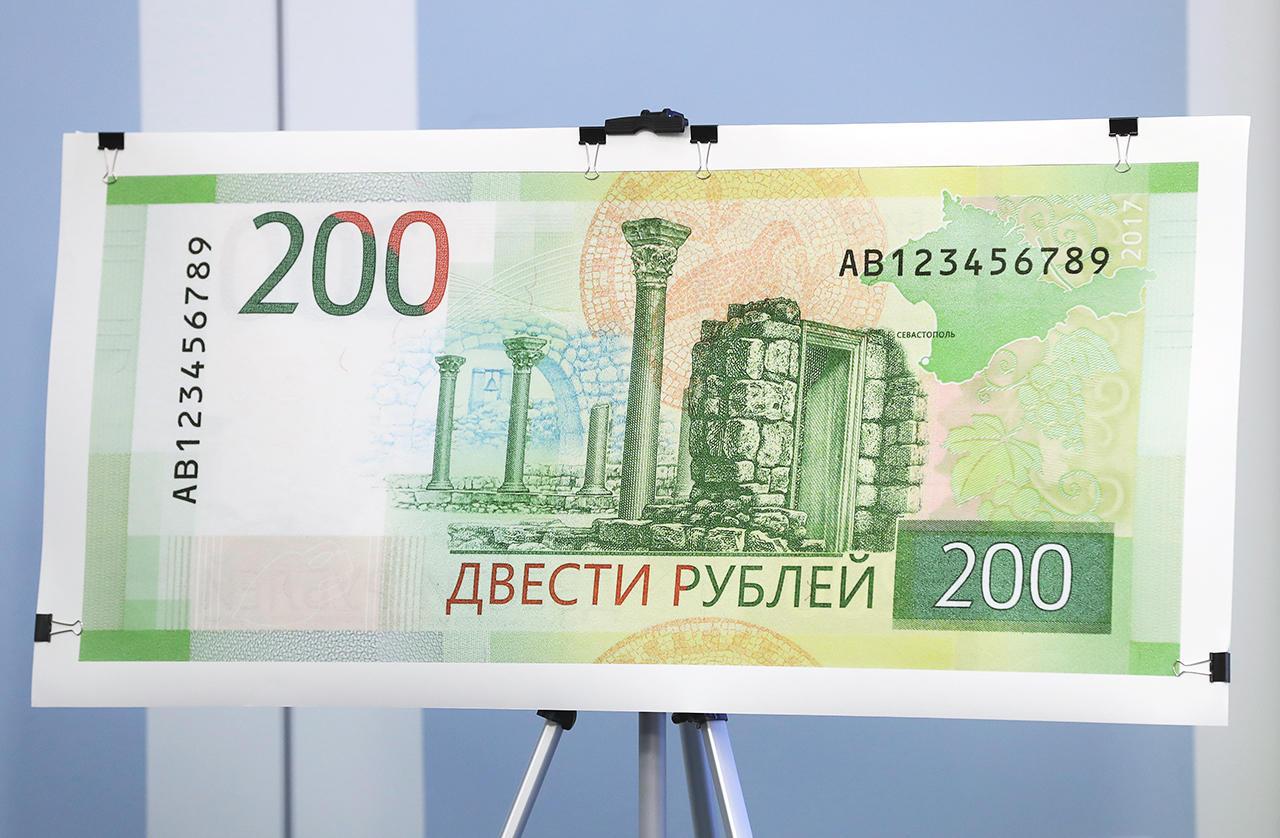 Росія вводить вобіг 200-рублеву купюру звидами українського Севастополя