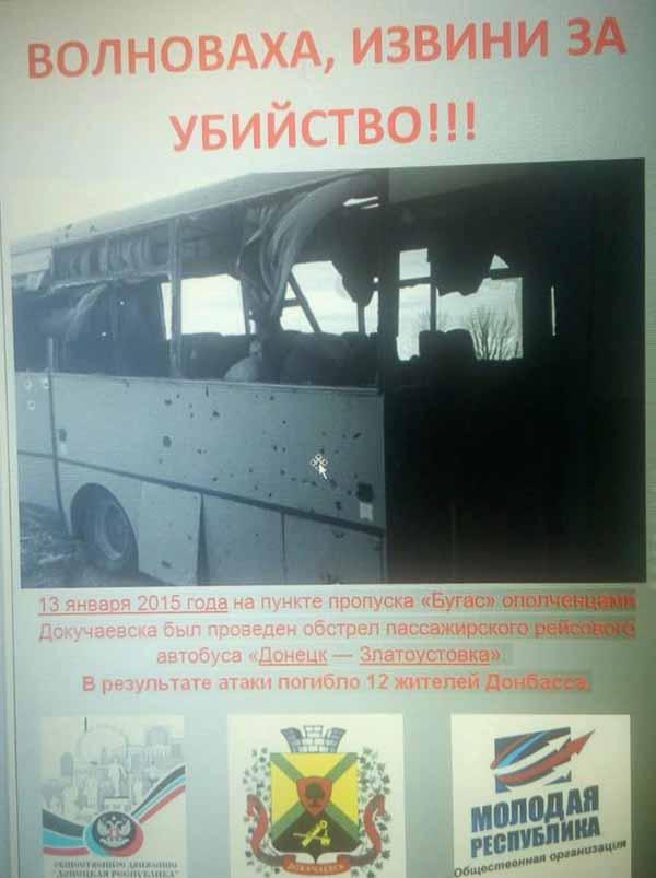 Волноваха, расстрел автобуса, Докучаевск, листовки