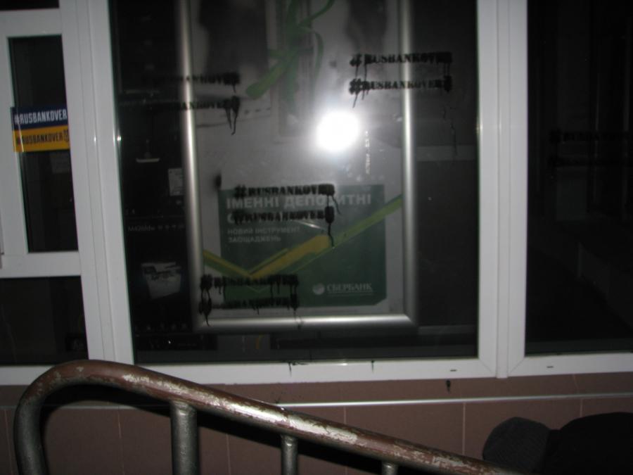 Радикалы вКиеве начали закладывать дверные проемы вофисе «дочки» Сбербанка