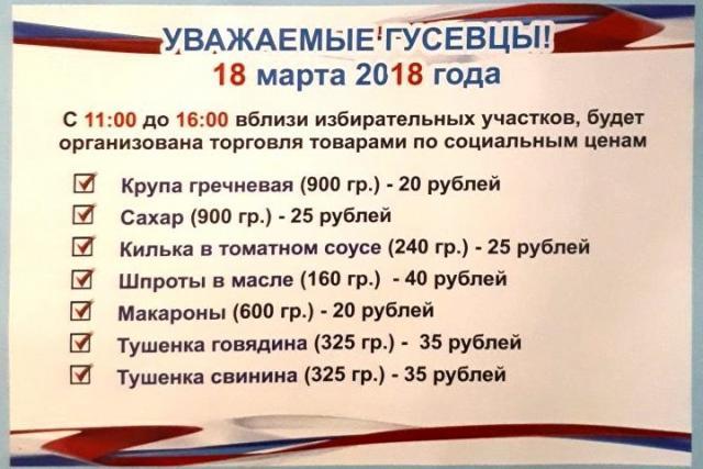 путин, выборы, подкуп, продукты питания, бедность россия
