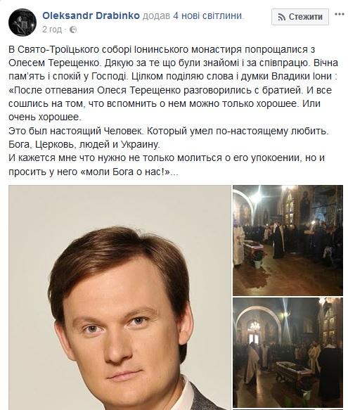 олесь терещенко, похорон, фото, умер телеведущий