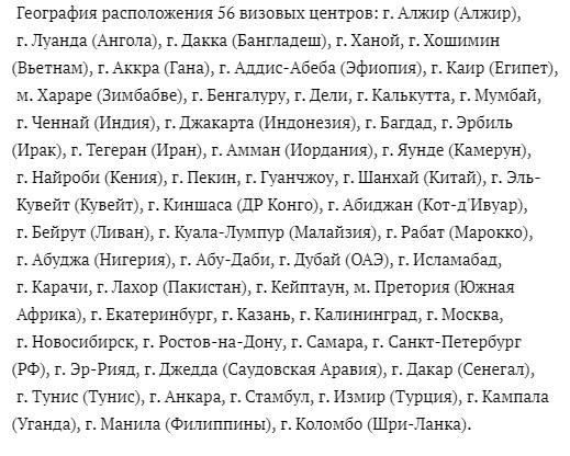 віза, Україна, консульство, іноземці, мід
