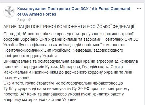 россия, обстрелы, бомбить украину, бомбардировщики