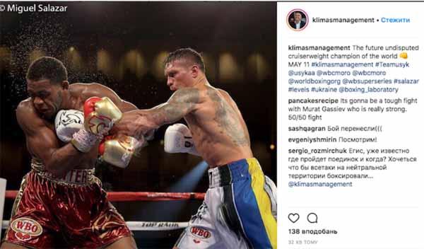 Промоутер Усика: «Заставить Александра боксировать в РФ никто несможет»