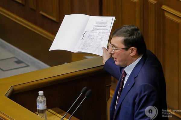 депутаты, Верховна Рада, Луценко, АСН Украина, новости