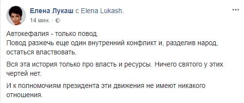соцсети, православная церковь, автокефалия, порошенко