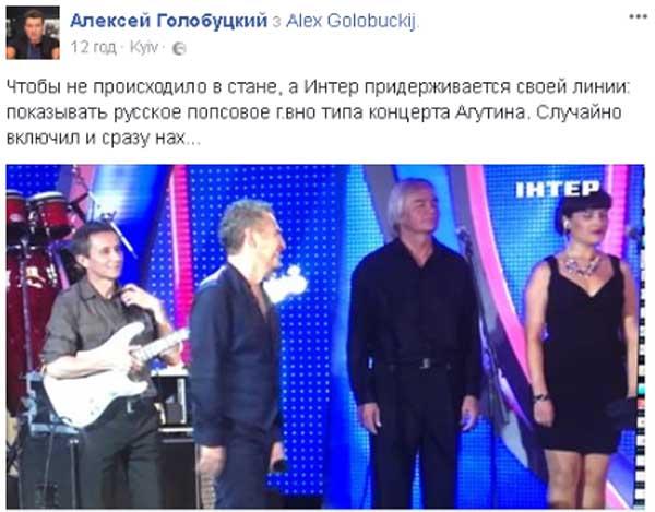Зомбирование «русским миром»: «Интер» продемонстрировал концерт Агутина