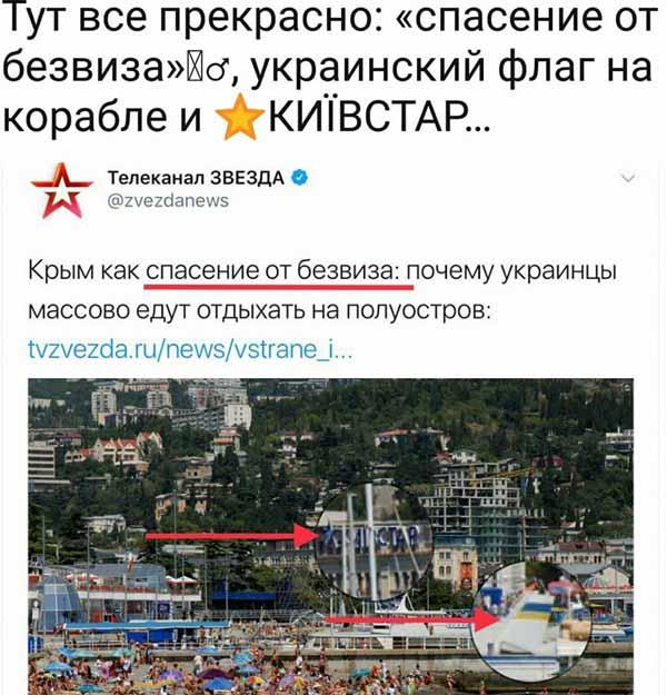 Украинцы массово едут вКрым, чтобы «спастись отбезвиза»— Новый русский фейк