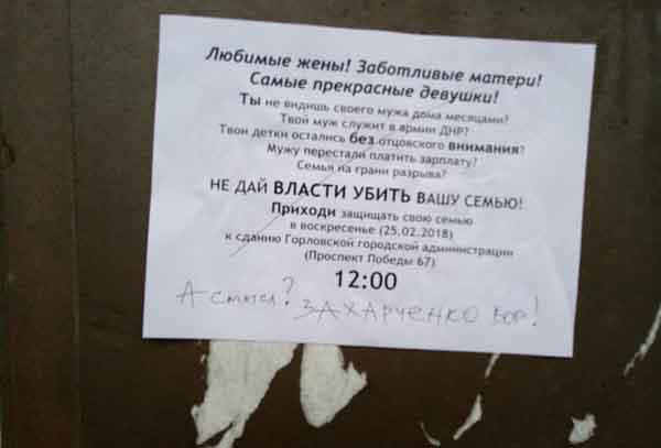 Горлівка, мітинг проти ДНР, листівки