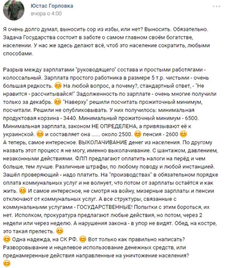 ДНР, шантаж, долги по зарплате, обнищание