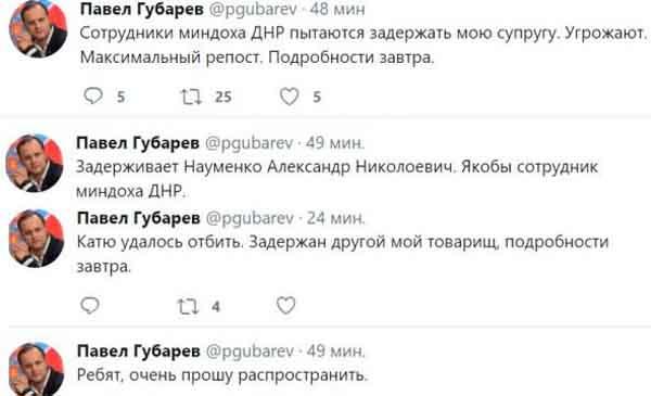 Губарєв похвалився, що відбив дружину у«міндоху ДНР»